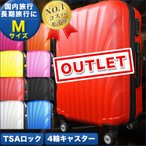 アウトレット スーツケース Mサイズ キャリーケース 中型4-6日用 半年保障 超軽量 TSAロック搭載 大容量 ダブルファスナー 8輪キャリーバッグ 頑丈 ナイト