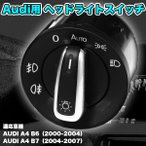 Audi用 ヘッドライト スイッチ 交換用 アウディ用  装飾パーツ Audi A4 S4 8E B6 B7