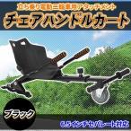 バランススクーター ドリフトフレーム 三輪 スクーター ミニスクーター用  プレゼント 景品 アタッチメント 黒 ブラック