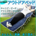 リクライニングベッド ネイビー 折りたたみ式ベッド ビーチベッド サマーベッド キャンプ 簡易ベッド デッキチェアー リクライニング ベッド ベット