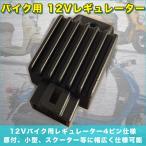 バイク用 12Vレギュレーター ダックス モンキー 原付 小型バイク スクーター 電圧安定器