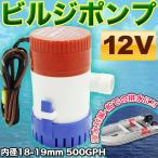 ビルジポンプ 12V 小型 水中 ポンプ 500GPH内径18-19mm