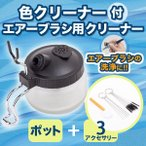 エアブラシ クリーナー 色クリーナー ポット + 3アクセサリー 洗浄ボトル 3 セット エアーブラシ 用 付 ポット スタンド 付 塗装 洗浄