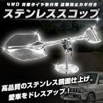 4WD ステンレス製 背面タイヤ取付用 スコップ スコップホルダー・盗難防止カギ 付き
