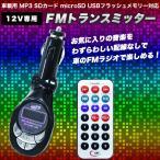 車載用 FMトランスミッター MP3プレーヤー SDカード対応 12V専用