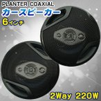 PLANTER COAXIAL カースピーカー 6インチ 16cm 2way 2個セット 220W
