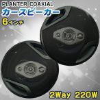 Yahoo Shopping - PLANTER COAXIAL カースピーカー 6インチ 16cm 2way 2個セット 220W