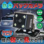 バックカメラ 防水 高画質 42万画素 CMD 広角レンズ 事故防止 駐車対策 防犯 超高精細CMOSセンサー 防水カメラ