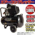 業務用 3馬力 50L エアーコンプレッサー 100V