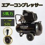 業務用 5馬力 50L エアーコンプレッサー 100V  エアー工具の使用 タイヤ交換や簡単な整備、釘打ち