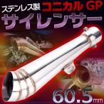コニカル GP サイレンサー 60.5mm ステンレス製 変形 レーシングマフラー
