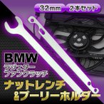 BMW ラジェターファンクラッチ 32mm ナットレンチ&プーリーホルダー 2本セット カー用品