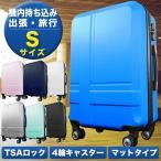 スーツケース 機内持ち込み Sサイズ 超軽量 海外旅行 キャリーケース 小型 1-3日用 半年保障 TSAロック搭載 大容量 8輪キャリーバッグ 頑丈