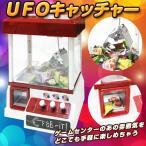 UFOキャッチャー 電動 電池式 小型 レクリエーション イベント 景品 プレゼントに