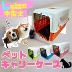 Yahoo Shopping - ペットキャリーケース Lサイズ ハードタイプ 中型犬用 61×40×39cm
