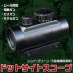 ドットサイトスコープ 1x30 5段階調節 20mmレール対応 電動ガン ガスガン モデルガン サバイバルゲーム  サバゲー