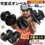【即納】ダンベル 可変式 40Kg ( 両手 セット 合計 80Kg ) 5kg 40kg 17段階調整 アジャスタブル 筋トレ 巣籠 上腕筋 ダイエット 可変 背筋 胸筋 上腕二頭筋