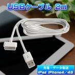 USBケーブル 2m iPad iPhone4 4S iPod USB cable 充電 データ転送 ホワイト DOCK ケーブル ドックコネクタ 接続 PC USBケーブル