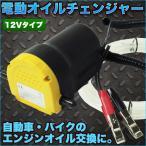 電動オイルチェンジャー エンジンオイル交換 12V 自動車/バイク