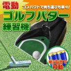 電動ゴルフカップ ゴルフ パター練習 練習機 自宅 会