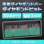 ダイヤモンドビット 30 本 セット リュータービット ダイヤモンドポイント 刃 やすり ダイヤモンド砥石 研磨 ドリル ルーター 工具 DIY