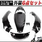 ライブ Dio ZX AF35 2型 外装6点セット バイクパーツ ディオ ホワイト ライブディオZX AF35 ?型 LiveDio ライブDIO dio ZX