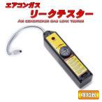 エアコン ガス リークテスター 漏れ R134a / R12他 検知器 ガス漏れテスター エアコン