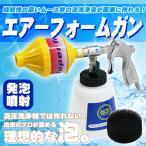 発泡噴射 タンク付 エアーフォームガン 泡洗浄 作業時間短縮 車洗浄 クリーニング