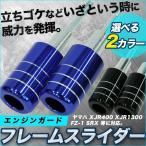 エンジンガード フレームスライダー ブラック ブルー YAMAHA XJR400 XJR1300 FZ-1 SRX ヤマハ