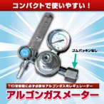 圧力調整器 アルゴンガスメーター TIG溶接 流量計
