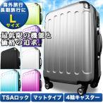 スーツケース Lサイズ キャリーケース 大型7-14日用 送料無料 半年保障 超軽量 TSAロック搭載 大容量 ダブルファスナー 8輪キャリーバッグ 頑丈