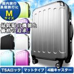 スーツケース Mサイズ キャリーケース 中型4-6日用 半年保障 超軽量 TSAロック搭載 大容量 ダブルファスナー 8輪キャリーバッグ 頑丈