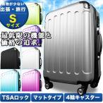 スーツケース 機内持ち込み可 キャリーケース 小型1-3日用 Sサイズ 送料無料 半年保障 超軽量 TSAロック搭載 大容量 ダブルファスナー 8輪キャリーバッグ 頑丈