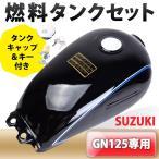 【送料無料】 GN125専用 燃料タンク タンクキャップ グラストラッカー 燃料タンクセット ボルティー