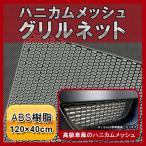 Yahoo Shopping - ABS樹脂 ハニカムメッシュグリルネット 120×40cm 穴W15×H7mm 高級車 バンパーダクト グリル開口部