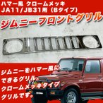 ジムニー フロントグリル  ハマー風 クロームメッキ JA11/JB31用 (Bタイプ)