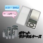 最小単位0.01g〜200g ポケットデジタルスケール 高性能デジタル精密秤 PCS機能搭載