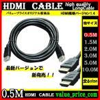 HDMIケーブル 0.5m 3D対応 ver.1.4 フルHD 新品 HDMIケーブル
