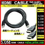 HDMIケーブル 5m 3D対応 ver.1.4 フルHD 新品 HDMIケーブル