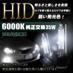 HIDバルブ 純正交換 6000K 35w 2球 セット D4C D4S D4R HID バルブ ライト カスタム バイク 部品 ドレスアップ 防水 ホワイト 白