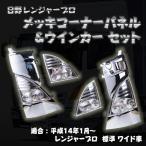 日野 レンジャープロ メッキコーナーパネル&ウインカー セット ヒノ
