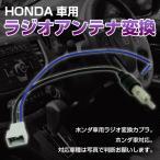HONDA車用 ラジオアンテナ変換