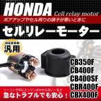 ホンダ用 セルリレーモーター 交換 汎用 CB400F CBR400F CB400SF CBX400F CB350F