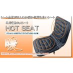 12V車用ホットシートヒーター 電動シート暖房 座面 腰面に ヒーター内蔵