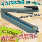 インパルス式 シーラー 40cm 密封 商品梱包