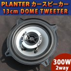 300W PLANTER カースピーカー 2way 13cm DOME TWEETER カバー付 トレードイン コアキシャル 同軸 カーオーディオ