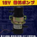 汎用 12V 燃料ポンプ 電磁ポンプ