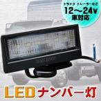LED ナンバー灯 汎用品(1個)トラック トレーラー 12〜24v車対応 軽量 コンパクト ダウンライト