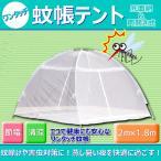蚊帳テント 底面網&左右入口仕様 モスキートネット 2m×1.8m