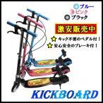 Yahoo Shopping - 折畳みキックボード ペダルでスイスイ ピンク ブルー ブラック キックスケーター 子供用 青ピンク